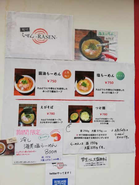 「塩らーめん」@麺場らせん -RASEN-の写真