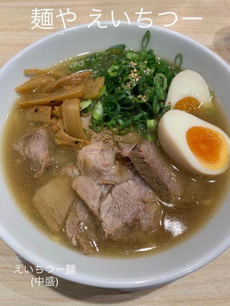 「えいちつー麺(中盛)」@麺や えいちつーの写真
