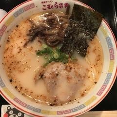 熊本ラーメン こむらさき 新横浜ラーメン博物館の写真