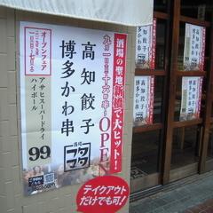 酒場 フタマタ 小岩店の写真
