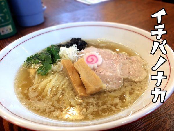「塩ラーメン¥700」@拉麺 イチバノナカの写真