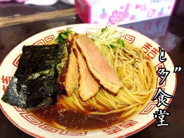 「中華そば¥750」@と多゛食堂の写真