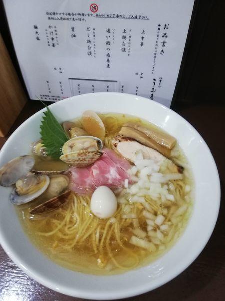 「上中華 塩 990円」@中華そば うお青の写真
