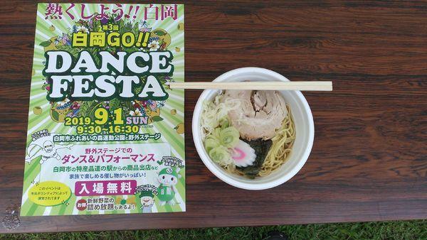 「麺屋穴場×ラーメン一樹 限定コラボラーメン」@麺屋穴場の写真