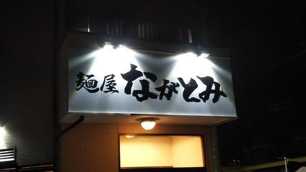 「塩豚骨 細麺」@濃厚塩豚骨らーめん ながとみの写真