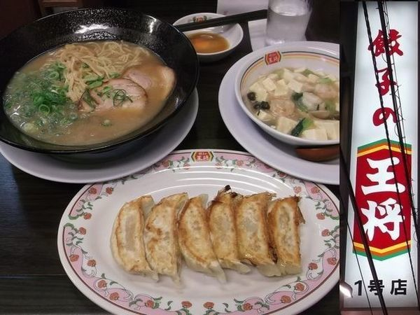 「こってりラーメン+餃子+海老豆腐(580+220+380)」@餃子の王将 四条大宮店の写真