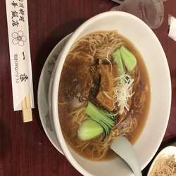中華飯店 一番の写真