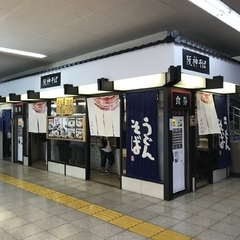 阪神そばの写真