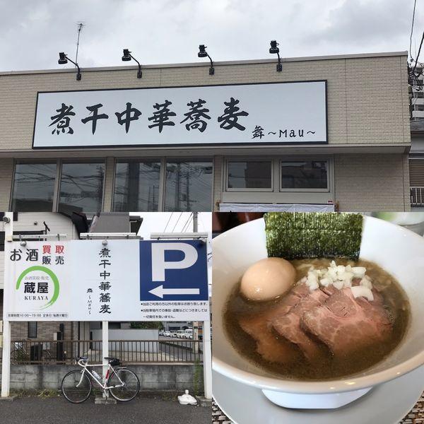 「煮干しそば味玉」@煮干中華蕎麦 舞〜Mau〜の写真