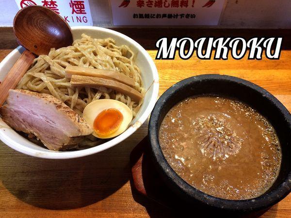 「石焼 魚介豚骨つけ麺¥780」@MOUKOKUの写真