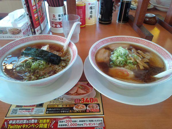 「食べ比べセット750円」@中華そば 幸楽苑 北本店の写真