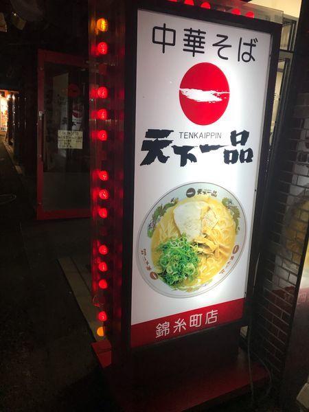 「こってりラーメン➕麺固め」@天下一品 錦糸町店の写真
