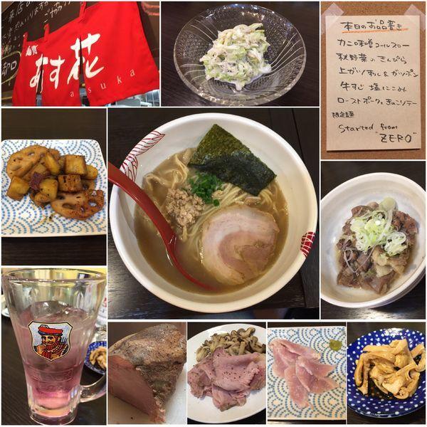 """「【限定麺】Started from """"ZERO""""他」@麺処 あす花の写真"""