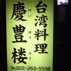 台湾料理 慶豊楼の写真