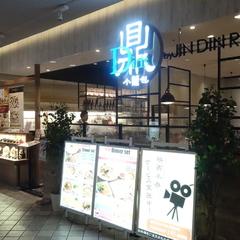 鼎's by JINDINROU 仙台パルコ2店の写真
