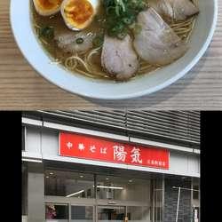 中華そば 陽気 広島駅前店の写真
