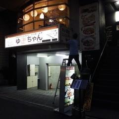 餃子酒場 ゆうちゃんの写真