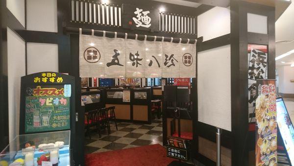 「普通のラーメン、浜松餃子、五目あんかけ焼きそば、レタス炒飯他」@五味八珍 メイワン店の写真