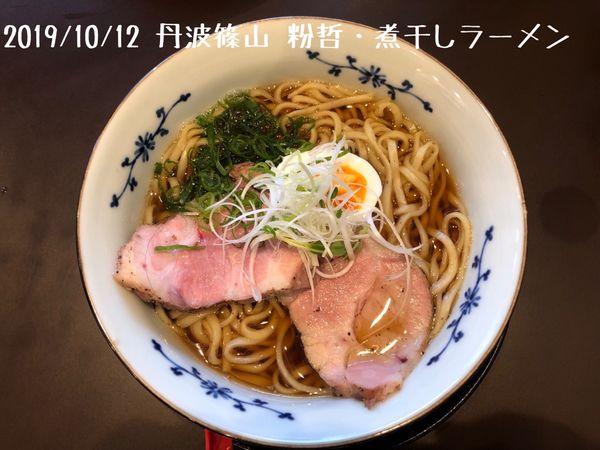 「煮干しラーメン【醤油】」@麺屋 粉哲の写真