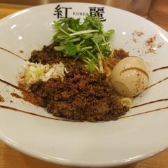 担担麺 紅麗の写真