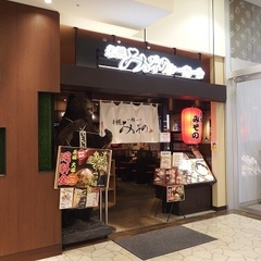 札幌 みその フレスポ恵み野店の写真