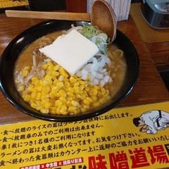 濃厚味噌ラーメン 味噌道場 戸田支部の写真